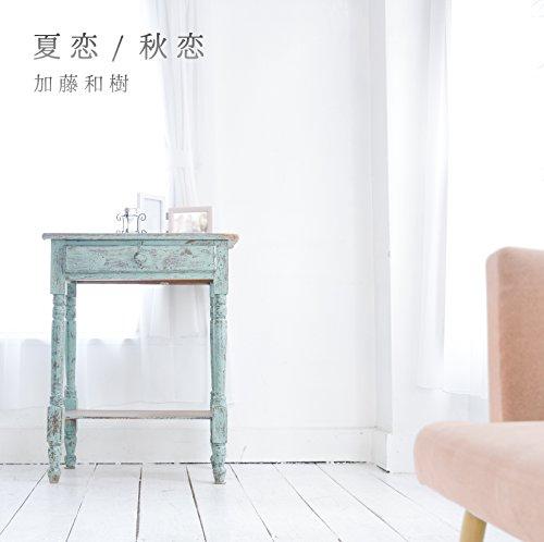 夏恋/秋恋(通常盤)