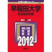 早稲田大学(政治経済学部) (2012年版 大学入試シリーズ)