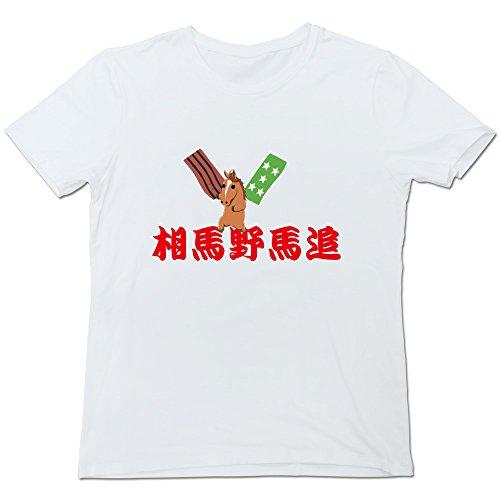四葉のグローバー メンズ 祭り 相馬野馬追 Tシャツ White Medium