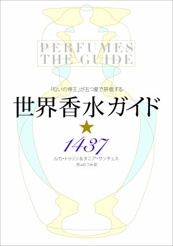 「匂いの帝王」が5つ星で評価する!世界香水ガイド☆1437