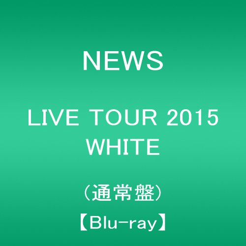 NEWS LIVE TOUR 2015 WHITE(通常盤) [Blu-ray]
