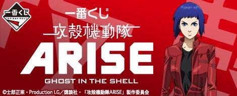 一番くじ 攻殻機動隊 ARISE 20種(ラストワン賞は含みません)