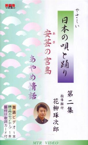 VHSビデオ やさしい日本の唄と踊り 第二集 安芸の宮島・あやめ情話(カセットテープ付) [DVD]