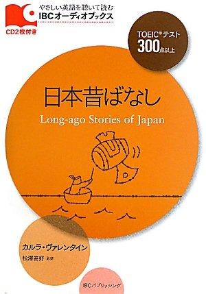 日本昔ばなし (IBCオーディオブックス)