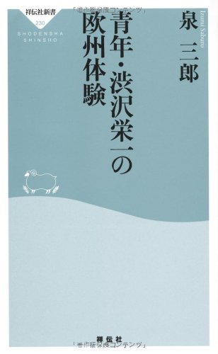 青年・渋沢栄一の欧州体験(祥伝社新書230)