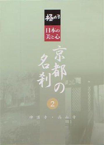 極める・日本の美と心 京都の名刹 2 神護寺・高山寺 [DVD]