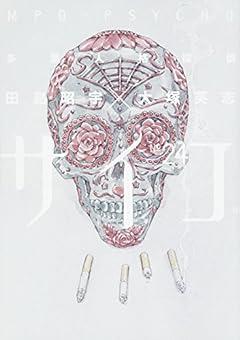 多重人格探偵サイコの最新刊