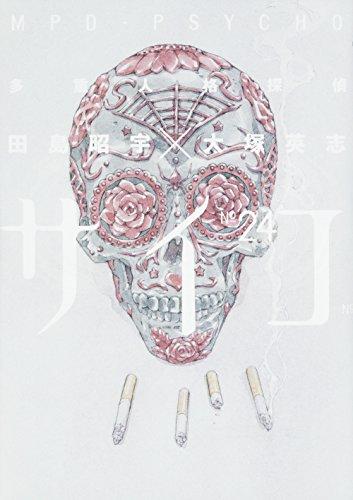 多重人格探偵サイコ (24) (カドカワコミックス・エース)