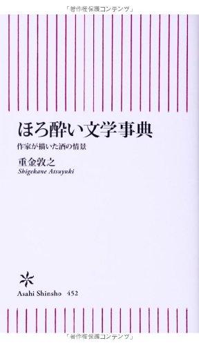 ほろ酔い文学事典 作家が描いた酒の情景 (朝日新書)
