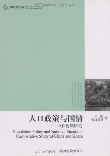韩国国土面积和人口_韩国人口政策