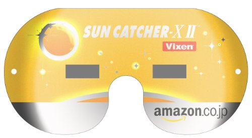 Amazon.co.jp 金環日食観察グラス SUN CATCHER-XII (日本製 高品位遮光プレート使用 JIS規格準拠)