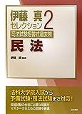 司法試験短答式過去問〈2〉民法 (伊藤真セレクション)