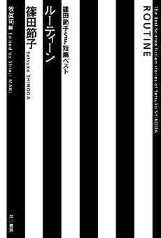 ルーティーン: 篠田節子SF短篇ベスト (ハヤカワ文庫JA)