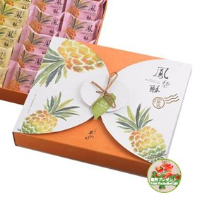 Pineapple Cake Gift Box /Pineapple Fruit Cake Gift Set
