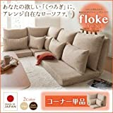 IKEA・ニトリ好きに。ふかふか背もたれの組み合わせリクライニングローソファ【floke】フロッカ コーナー単品   ブラウン
