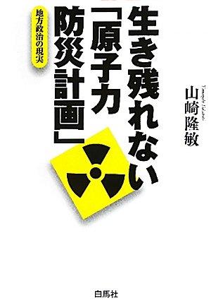 生き残れない「原子力防災計画」