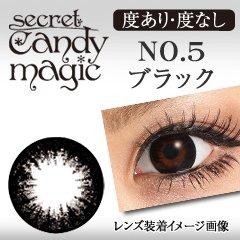 1箱1枚入り シークレット キャンディーマジック NO.5ブラック secret candy magic0.75