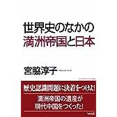 世界史のなかの満洲帝国と日本 (WAC BUNKO)