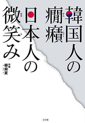 韓国人の癇癪 日本人の微笑み
