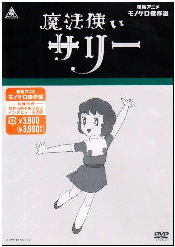 魔法使いサリー [DVD]