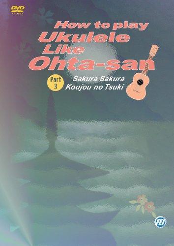How to Play Ukulele オータサン 03 さくらさくら・荒城の月 [DVD]