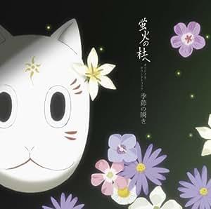 Hotarubi No Mori He - O.S.T. Kisetsu No Matataki [Japan CD] SVWC-7783