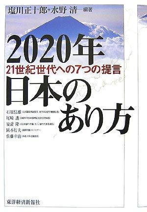 2020年日本のあり方―21世紀世代への7つの提言