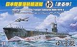 1/350 特シリーズNo.14 日本陸軍潜航輸送艇 まるゆ艇「ゆ1号艇