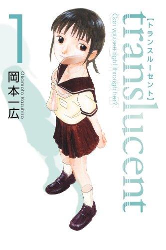 Translucent Volume 1 (v. 1)