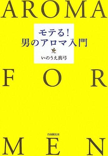 AROMA FOR MEN  モテる!男のアロマ入門