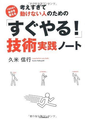 考えすぎて動けない人のための「すぐやる!」技術 実践ノート