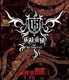 Chronik I [Blu-ray]
