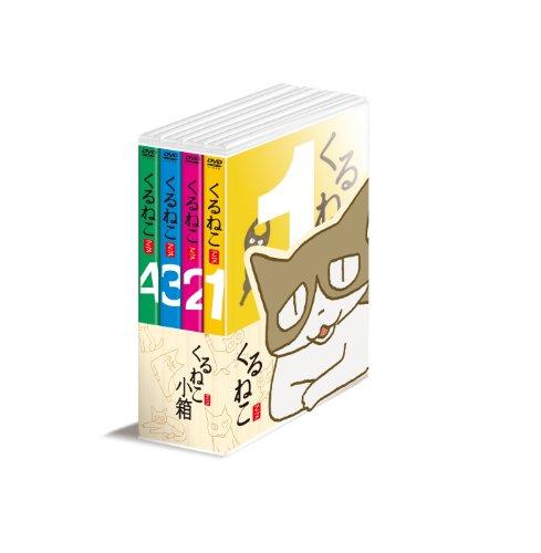 くるねこ小箱 第1期 バリューパック [DVD]