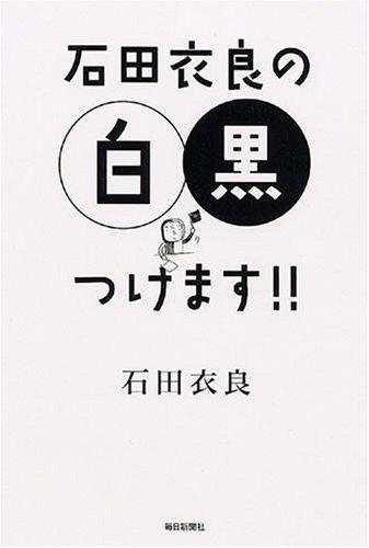 石田衣良の白黒つけます!!