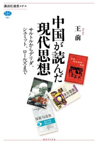 中国が読んだ現代思想 書影