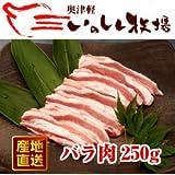 奥津軽いのしし牧場 バラ肉 スライス (250g)