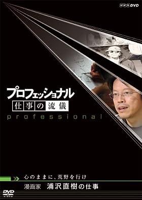 プロフェッショナル 仕事の流儀 漫画家 浦沢直樹の仕事心のままに、荒野を行け [DVD]