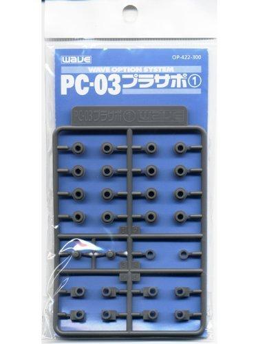 オプションシステム シリーズ PC-03 プラサポ 1 (PC 3mm用)