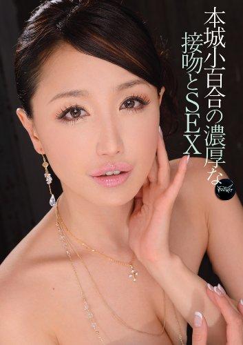 本城小百合の濃厚な接吻とSEX アイデアポケット [DVD]