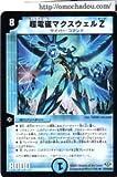 DM32-17 超電磁マクスウェルZ(ゼット) 【 デュエマ 神化編 1弾 エボリューション・サーガ 収録 (未使用美品) レア デュエルマスターズ カード 】