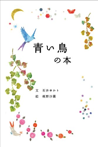 青い鳥の本
