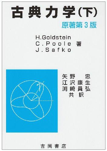 古典力学 下 (物理学叢書 105)