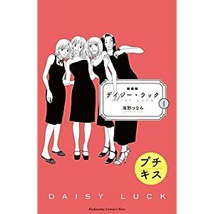 新装版 デイジー・ラック プチキス(1) (Kissコミックス) [Kindle版]