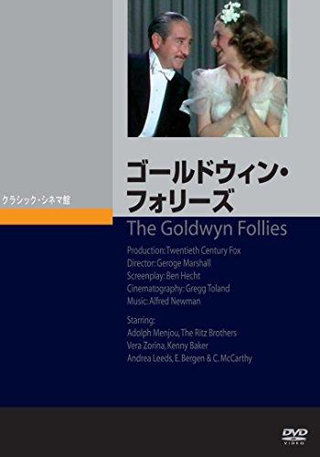 ゴールドウィン・フォリーズ [DVD]
