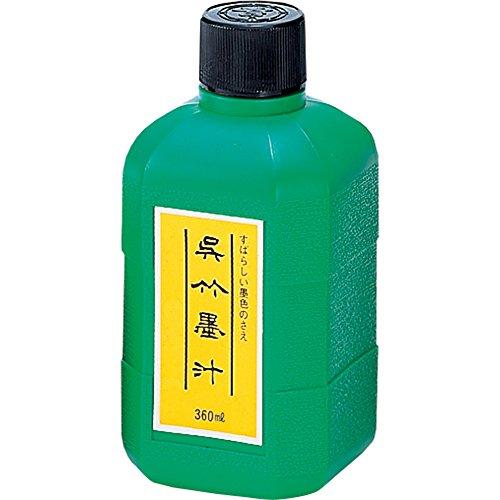 呉竹 墨汁360mlCA2-36