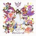 日笠陽子2ndシングルのカップリング曲「イノセント」が試聴可能に