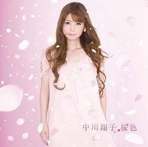 桜色(DVD付)