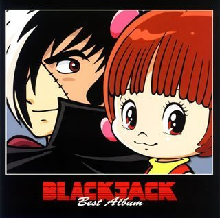 ブラックジャック
