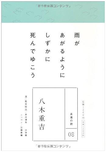 永遠の詩(8) 八木重吉