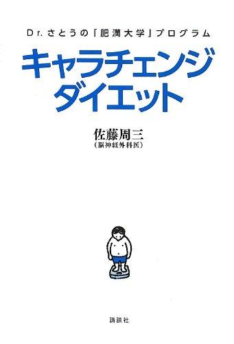 Dr.さとうの「肥満大学」プログラムキャラチェンジダイエット(講談社の実用BOOK)